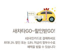 ����ŸGO~���ι�GO~ -KB����ī��� �����ϼ���. �ִ�1.3% ���� �Ǵ� 5.8% ��ݸ� �Һμ����� ������ ���� �� �ֽ��ϴ�