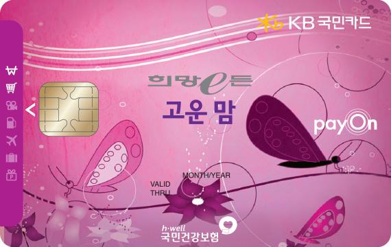 KB국민 고운맘S카드