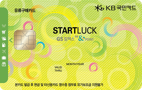 KB국민 STARTLUCK 카드
