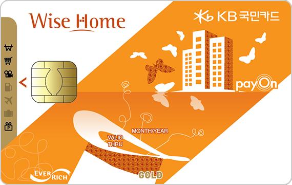 KB국민카드 와이즈홈(Wise Home)카드