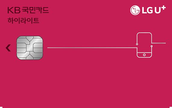LG U+ 하이라이트 KB국민카드