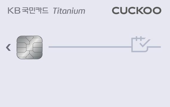 KB국민카드 쿠쿠렌탈 티타늄카드
