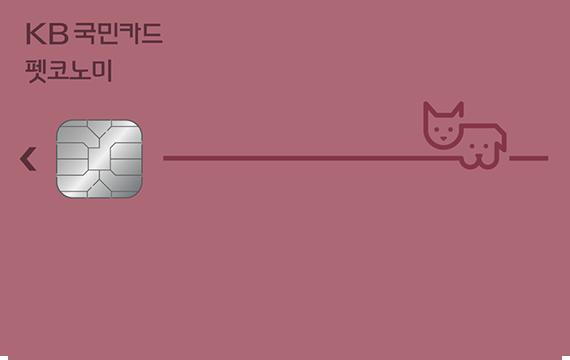 KB국민카드 펫코노미 카드