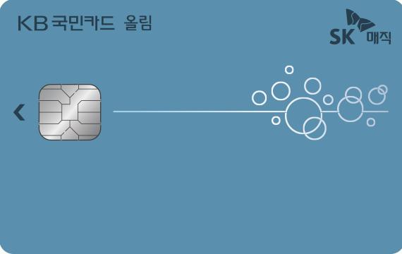 KB국민카드 SK매직 올림카드