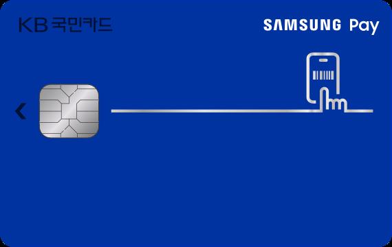 KB국민카드 삼성페이 KB국민카드