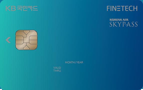 KB국민카드 파인테크(FINETECH) 카드 (대한항공)