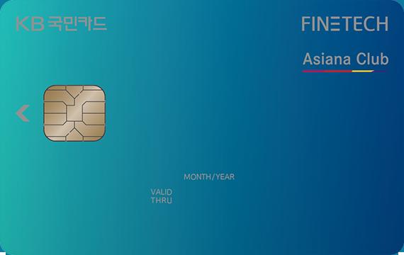 KB국민카드 파인테크(FINETECH) 카드 (아시아나)