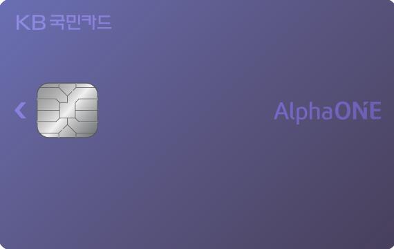 KB국민카드 알파원카드(비 OTP)