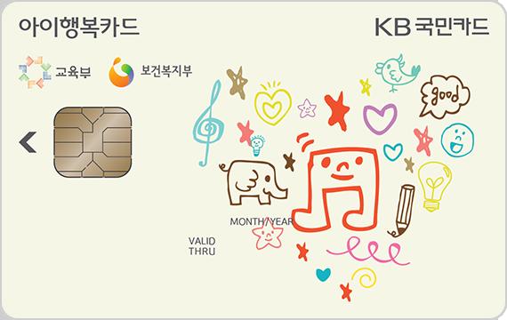 KB국민카드 아이행복카드(S-type)