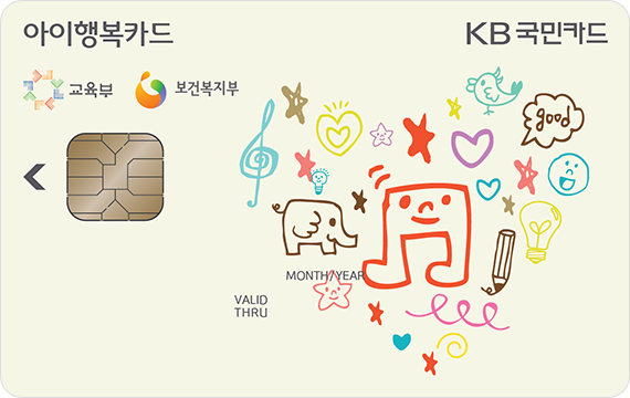 KB국민카드 아이행복카드(T-type)