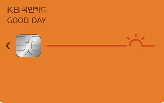 KB국민카드 굿데이카드
