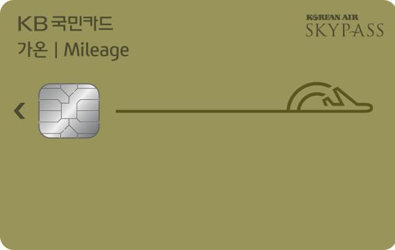 KB국민카드 마일리지 가온카드(대한항공)