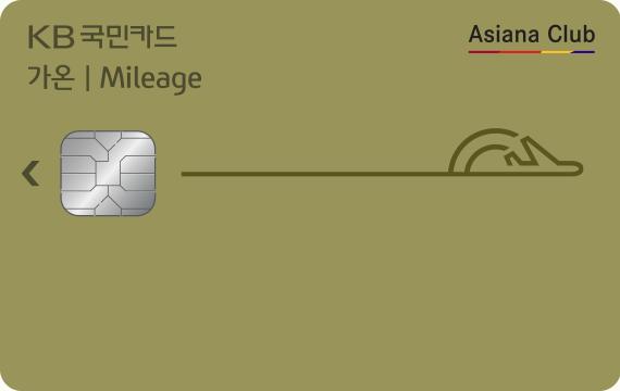 KB국민카드 마일리지 가온카드(아시아나)