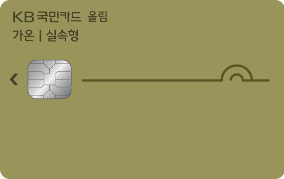 KB국민카드 가온올림카드(실속형)