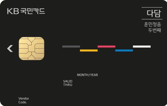 KB국민카드 다담카드(비 OTP)