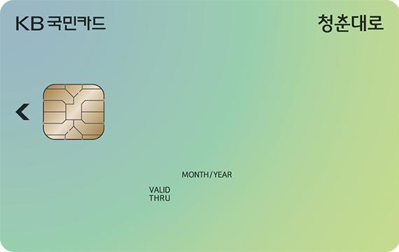 KB국민카드 청춘대로카드