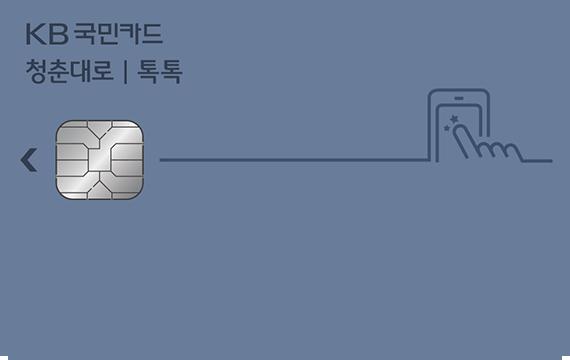 KB국민카드 청춘대로 톡톡카드