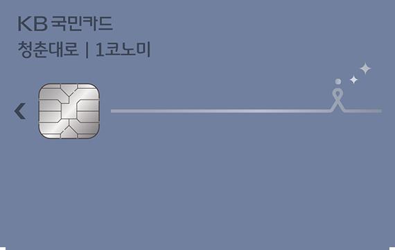 KB국민카드 청춘대로 1코노미 카드