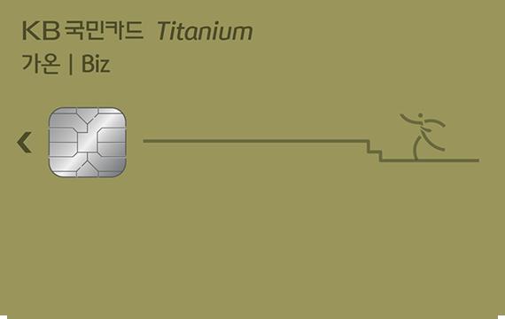 KB국민카드 가온 Biz 티타늄카드