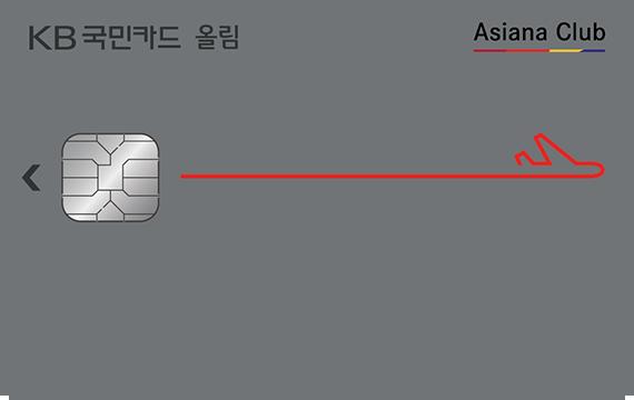 KB국민카드 아시아나 올림카드