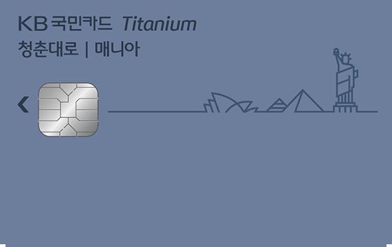 KB국민카드 청춘대로 매니아 티타늄카드
