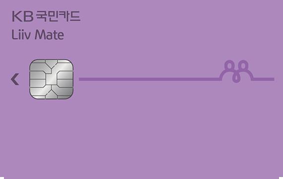 리브메이트(Liiv Mate) 카드