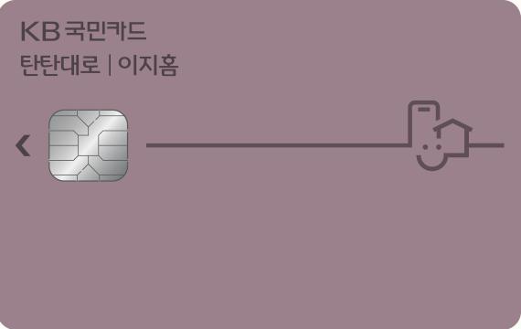 KB국민카드 탄탄대로 이지홈카드