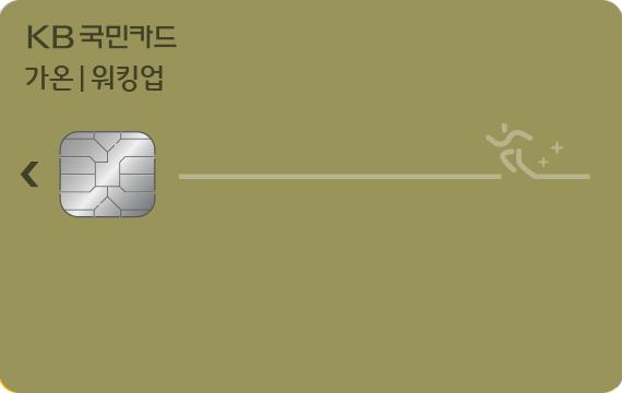 KB국민카드 가온 워킹업카드
