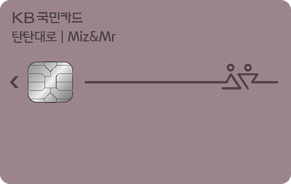 KB국민카드 탄탄대로 Miz&Mr카드