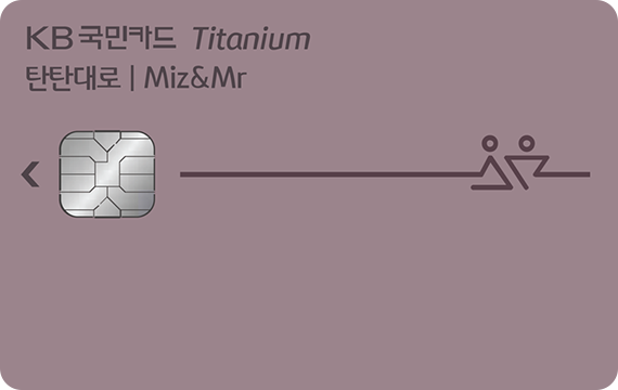 KB국민카드 탄탄대로 Miz&Mr 티타늄카드