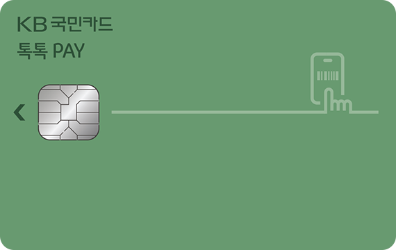 KB국민카드 톡톡 Pay카드