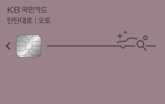 KB국민카드 탄탄대로 오토카드