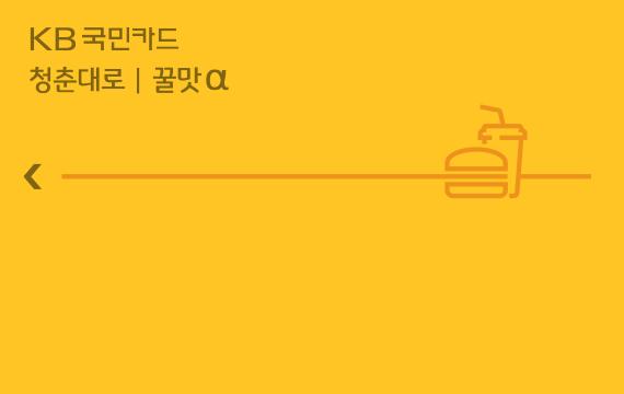 KB국민카드 청춘대로 꿀맛α(알파)카드