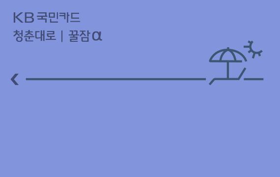 KB국민카드 청춘대로 꿀잠α(알파)카드