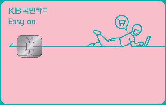 KB국민카드 Easy on(이지온) 카드