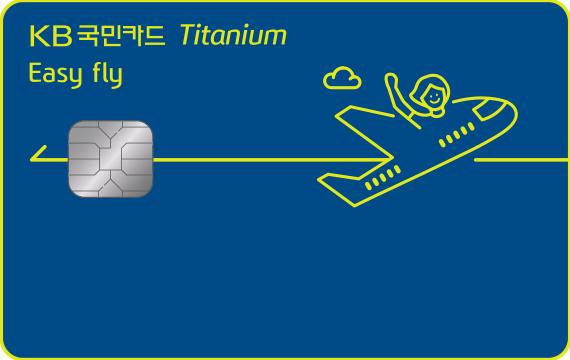 KB국민카드 Easy fly(이지플라이) 티타늄카드
