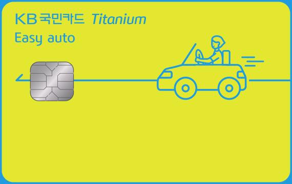 KB국민카드 Easy auto(이지오토) 티타늄카드