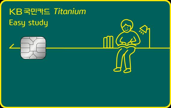 KB국민카드 Easy study(이지스터디) 티타늄카드