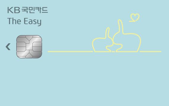 KB국민카드 The Easy 카드 (더이지카드)