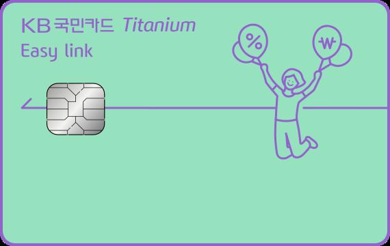 KB국민카드 Easy link(이지링크) 티타늄카드