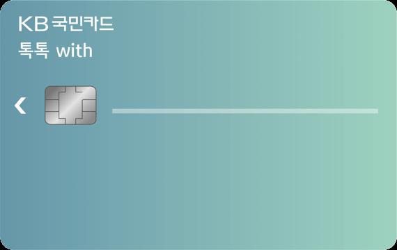 KB국민카드 톡톡 with카드(톡톡 위드카드)